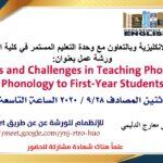 ورشة Problems and Challenges in Teaching Phonetics and Phonology to First-Year Students