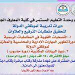 دورات كلية المعارف الجامعة