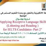 ندوة Apply Receptive Language Skills (Listening and Reading ) for IELTS Candidates- Part 2