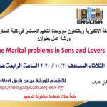 ورشة The Marital problems in Sons and Lovers