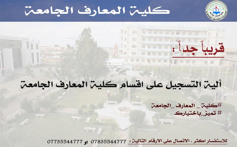 التسجيل في اقسام كلية المعارفا