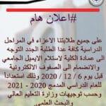 إعلان لجميع طلبة كلية المعارف الجامعة..