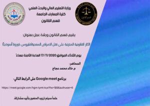 ورشة الكترونية بعنوان ( حق الشفعة في القانون العراقي - تعريفه ، اشخاصه ، شروطه ، موقف محكمة التمييز منه )
