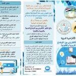 ندوة افتراضية دولية (واقع التعليم الإلكتروني بين الأوضاع الصحية والتربوية والقانونية )